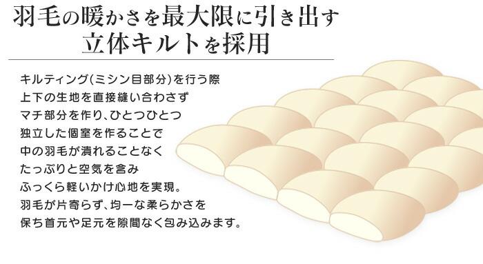 羽毛布団-06