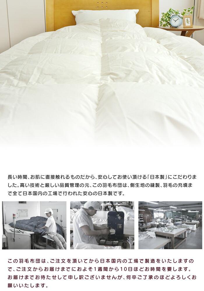羽毛布団-11