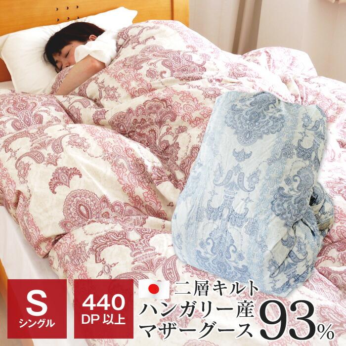 二層キルト 羽毛布団 シングル ハンガリー産ホワイトマザーグース93% 日本製
