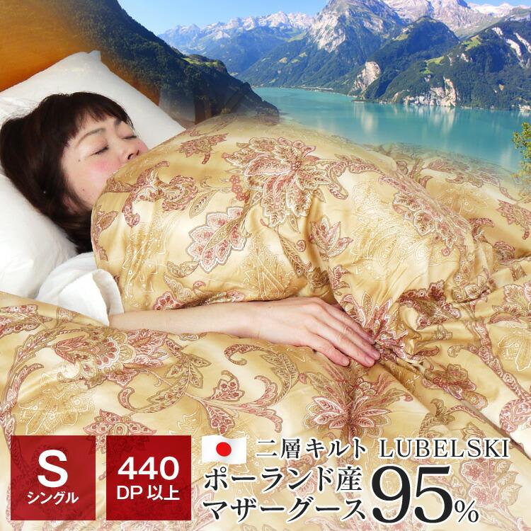 西川 羽毛布団 シングル 150×210cm 400dp ウインターグースダウン90% 綿100%