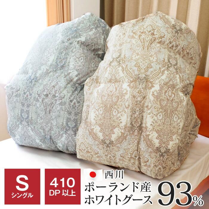 西川 羽毛布団 ポーランド産ホワイトグースダウン93% シングル