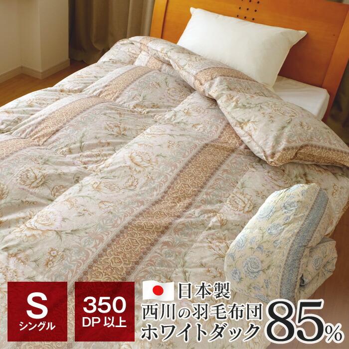 西川 羽毛布団 350dp ホワイトダックダウン85% シングル