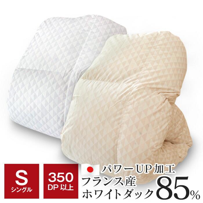 羽毛布団 シングル フランス産ホワイトダック85% 350dp 1.3kg