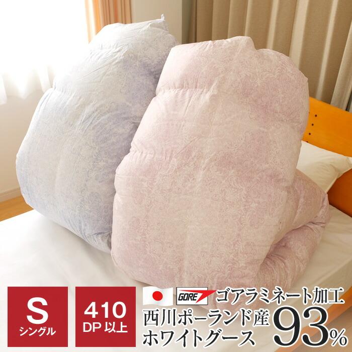西川 羽毛布団 シングル ハンガリー産シルバーマザーグース93% 1.2kg 側生地綿100%