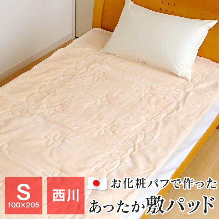 西川 お化粧パフで作られた敷きパッド シングルm 綿シルク混