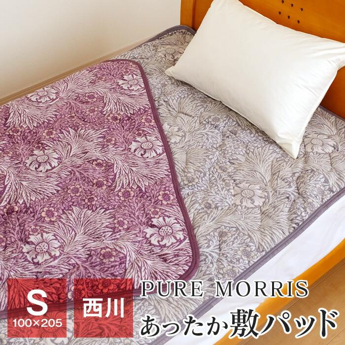 ロマンス岩盤浴 敷きパッド シングル 抗菌防臭 日本製