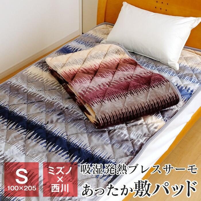 西川×ミズノ吸湿発熱 ブレスサーモ敷きパッド シングル