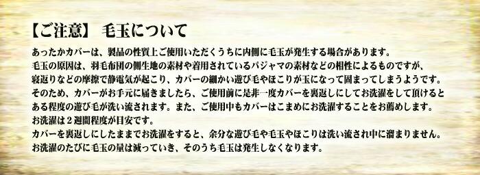 あったか掛カバー-04