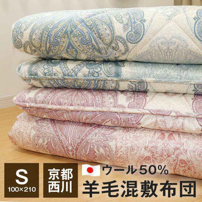 京都西川 ウール50% 羊毛混敷布団