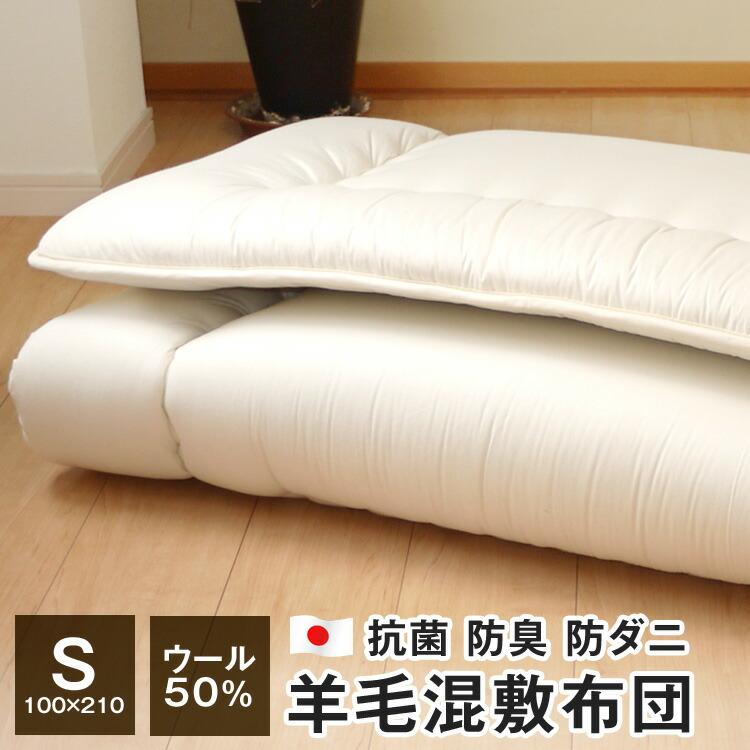 抗菌防臭 防ダニ加工 ウール50% 羊毛混敷布団