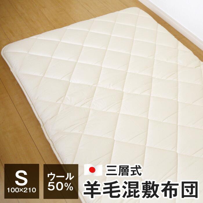 抗菌防臭 防ダニ加工 ウール50% 三層羊毛混敷布団