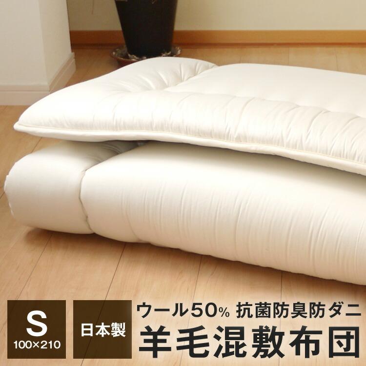 防ダニ 抗菌防臭 ウール50% 羊毛混敷布団 シングル