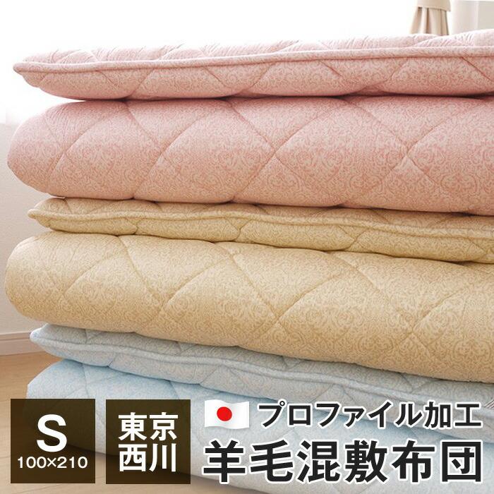 東京西川 プロファイル加工 硬め 羊毛混敷布団 シングル