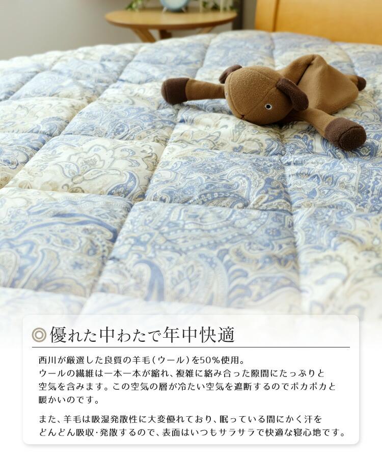 西川の軽量敷き布団-04