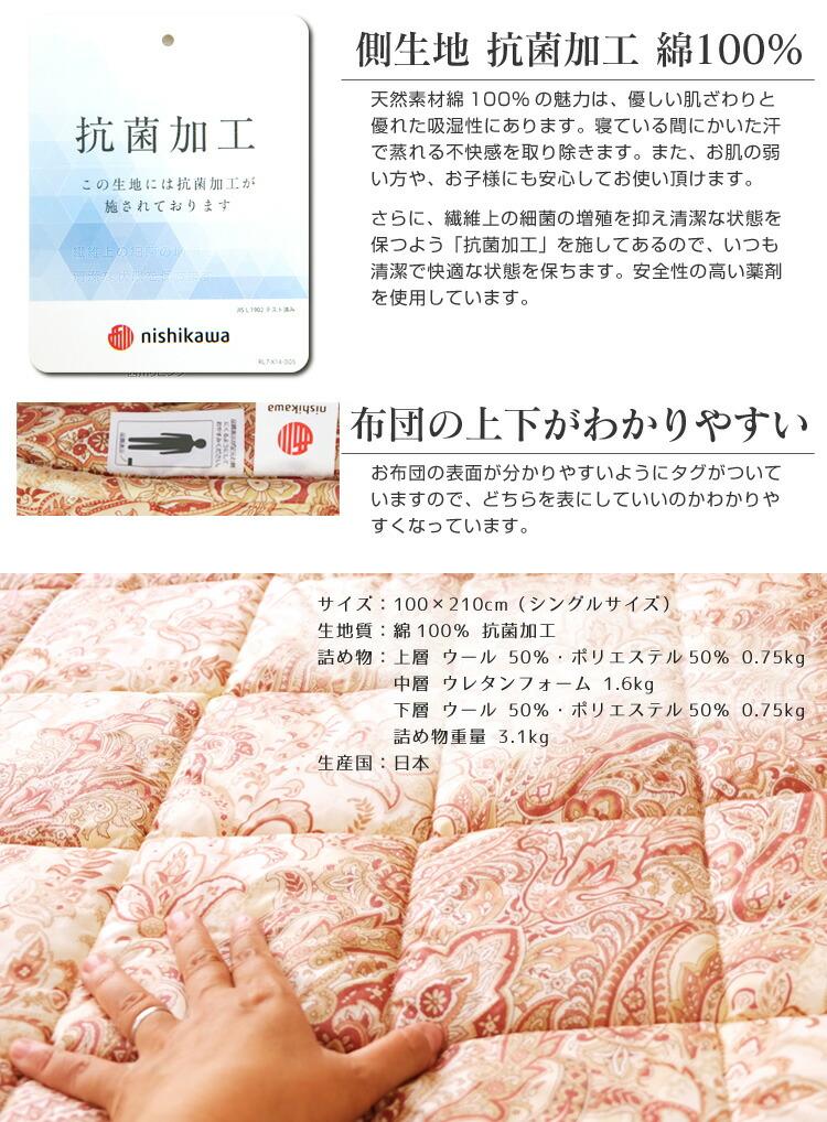 西川の軽量敷き布団-09