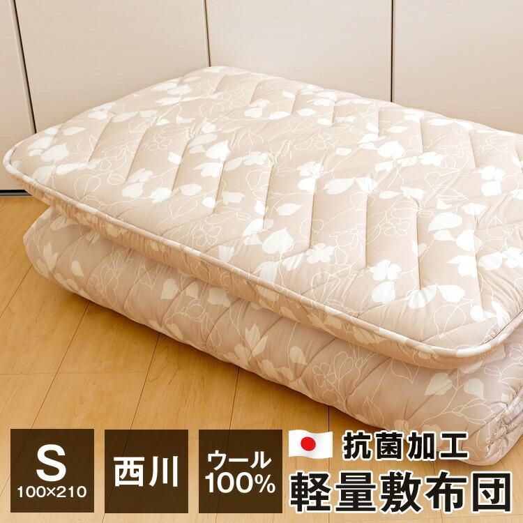 西川 軽量敷布団 日本製 羊毛100% シングル