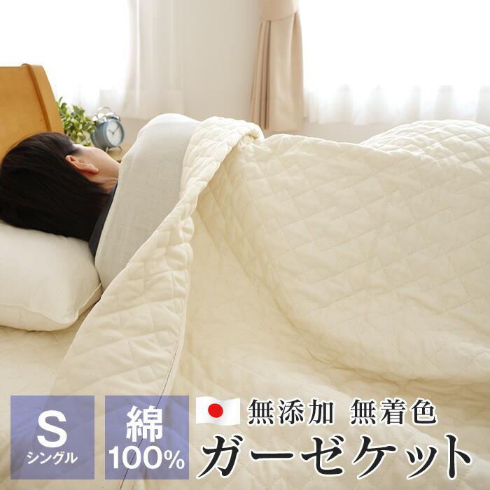 無添加 無着色 ピュアコットンガーゼケット シングル 綿100% 日本製