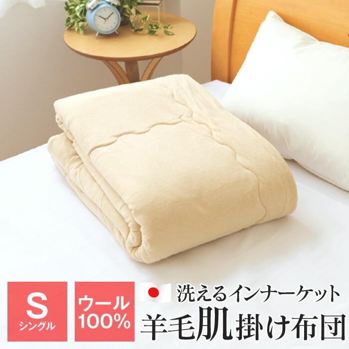 洗える 羊毛肌掛け布団 シングル ウール100% 日本製