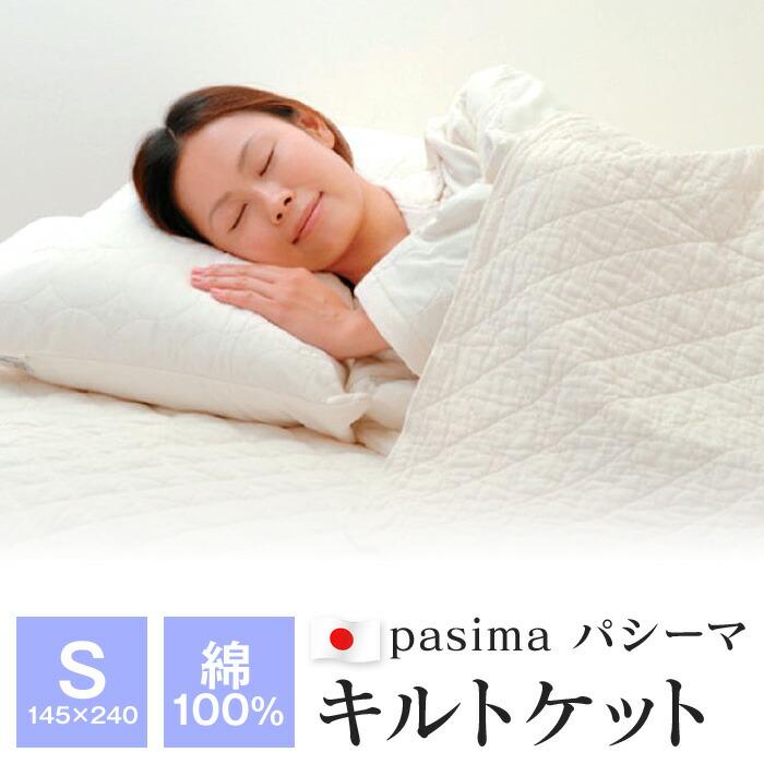 パシーマ キルトケット シングル 日本製