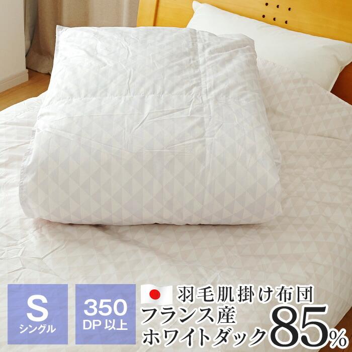 羽毛肌掛け布団 フランス産ホワイトダック85% シングル 日本製