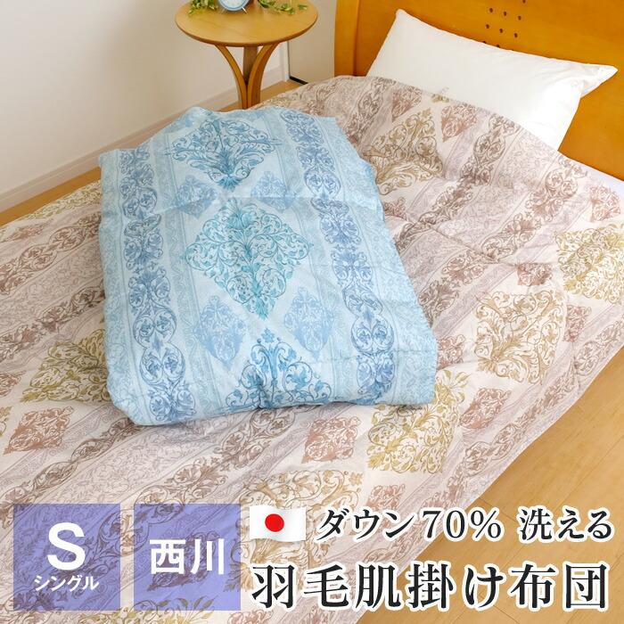 西川 羽毛肌掛け布団 シングル ダウン70% 日本製