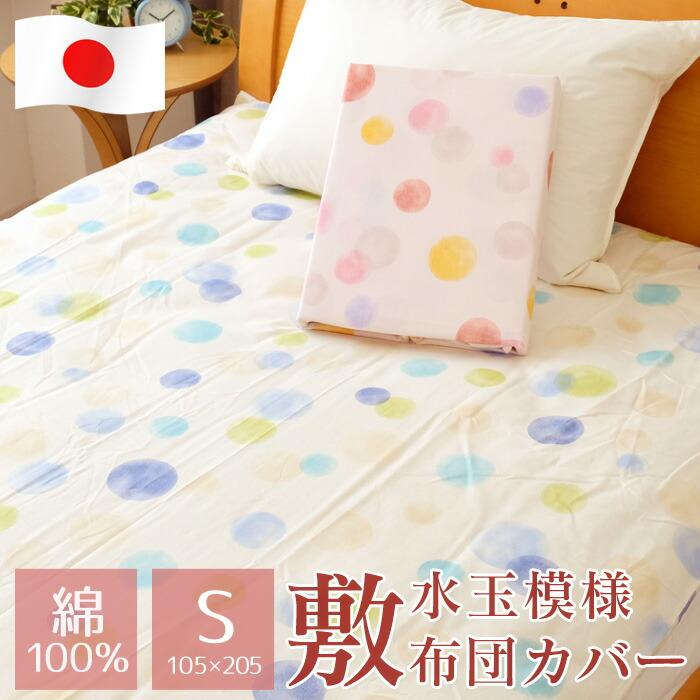 水玉柄 日本製 敷布団カバー