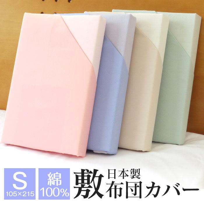 日本製綿100%敷カバーYKKファスナー