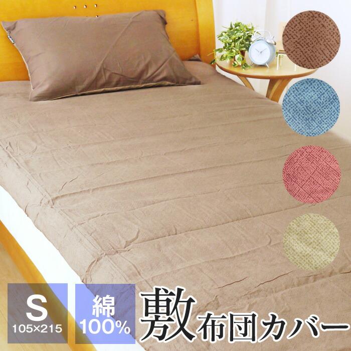 綿100% 敷布団カバー