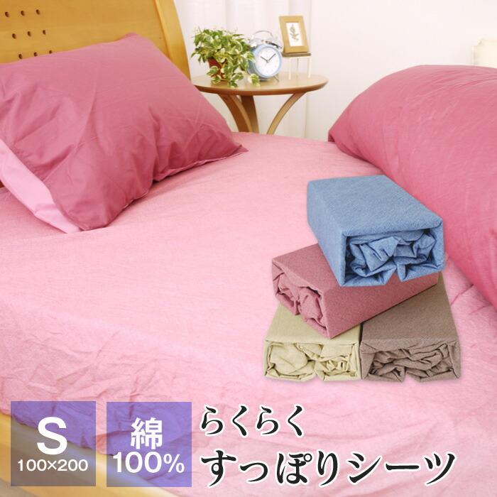 らくらくすっぽりシーツ シングル 100×200×30cm 綿100%