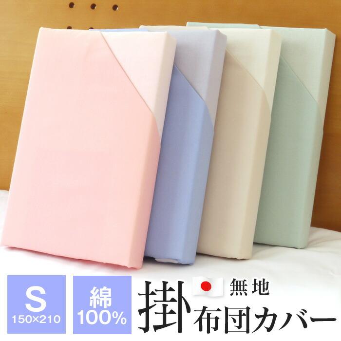 綿100%無地の掛け布団カバー