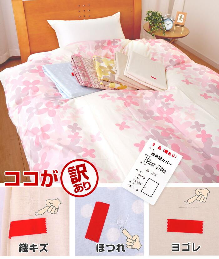 日本製柄おまかせ掛け布団カバー-03