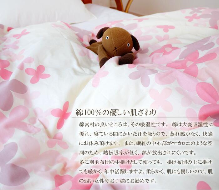 日本製柄おまかせ掛け布団カバー-05