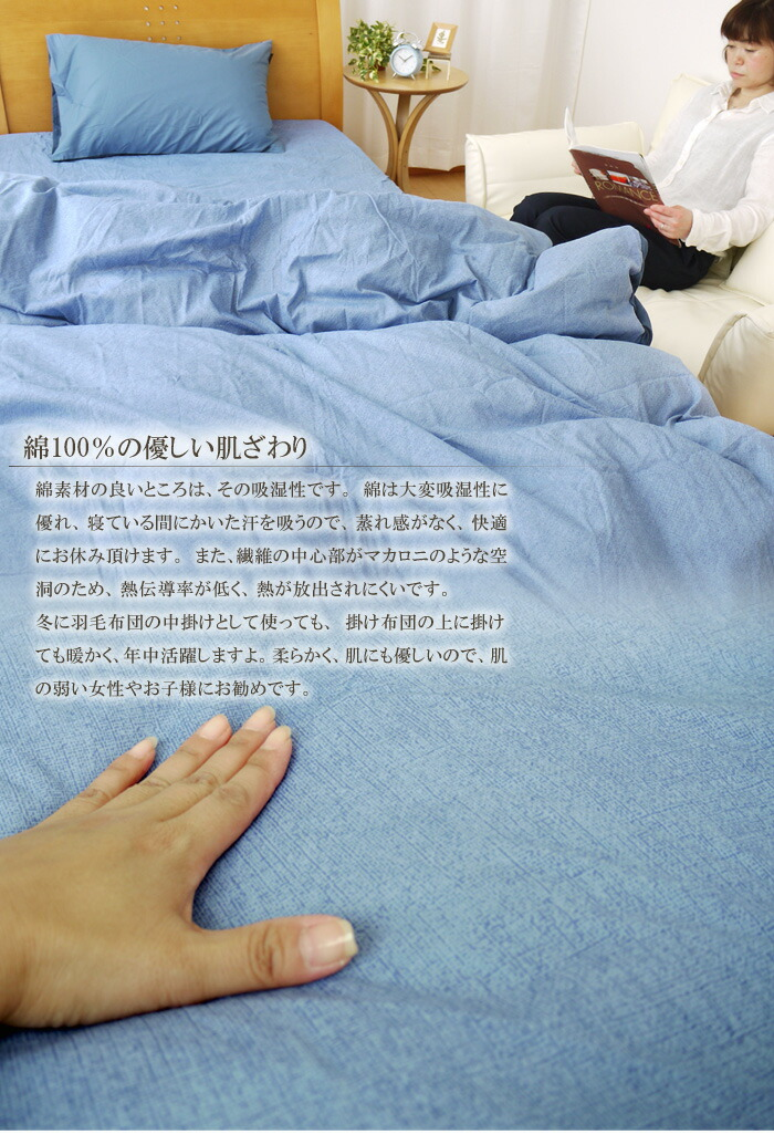 掛け布団カバー-02