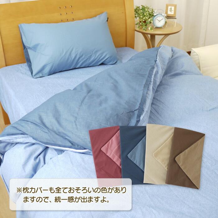 掛け布団カバー-06