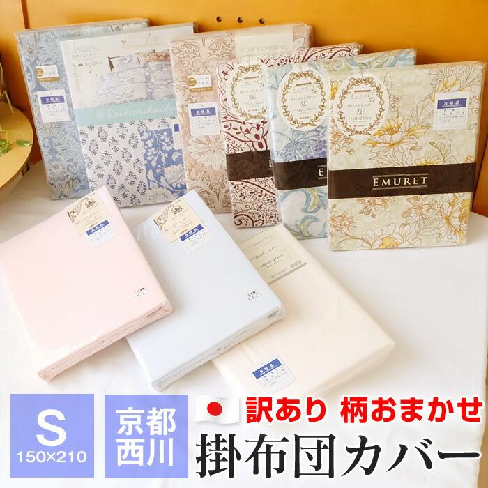 【訳あり】西川 綿100%掛け布団カバー シングル 日本製