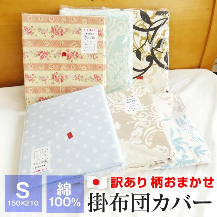 日本製柄おまかせ掛け布団カバー-01