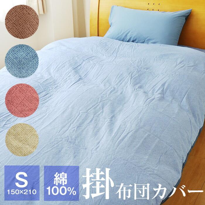 掛け布団カバー-01
