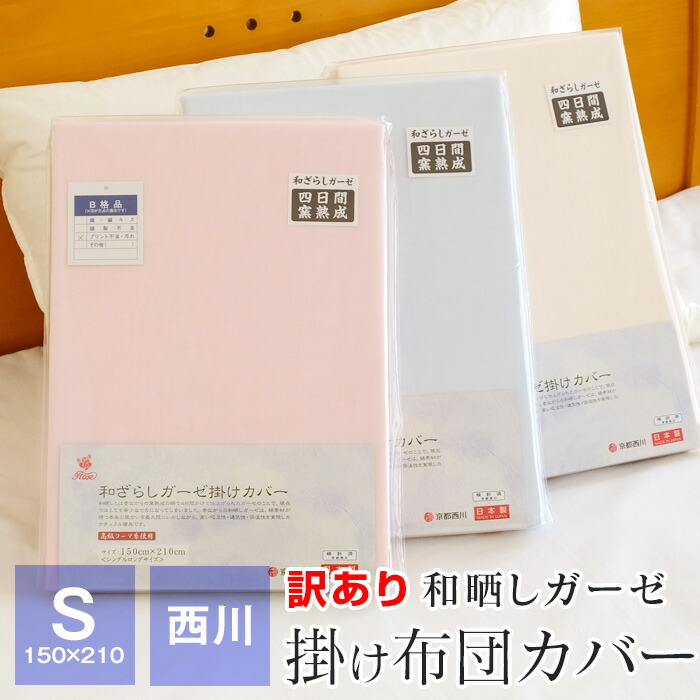 西川 訳あり 和晒しガーゼ掛け布団カバー シングル 綿100% 日本製