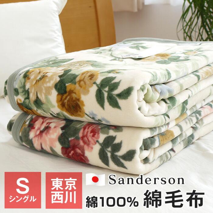 西川 サンダーソン 綿毛布 シングル 綿100%