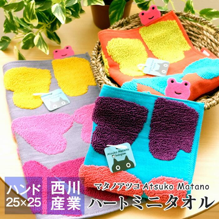 990円-マタノアツコハンドタオル