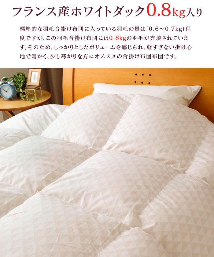 羽毛合掛け布団画像-04