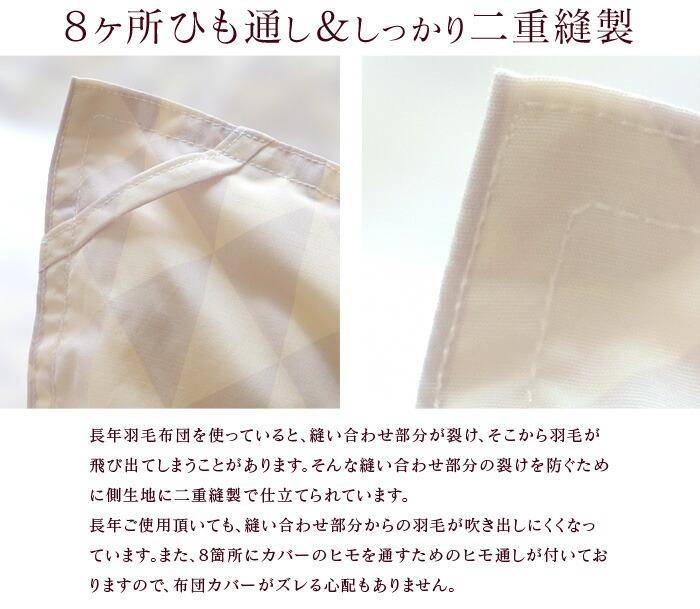 羽毛合掛け布団画像-07
