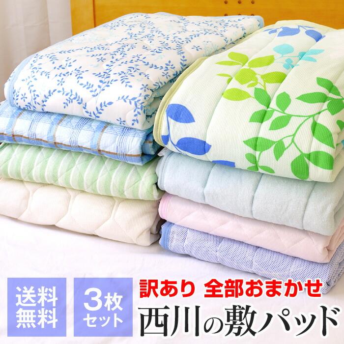 送料無料3枚セット 色柄品質全部おまかせ 西川 訳あり 敷きパッド 春夏用 シングル