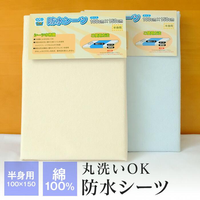 洗える防水シーツ-01