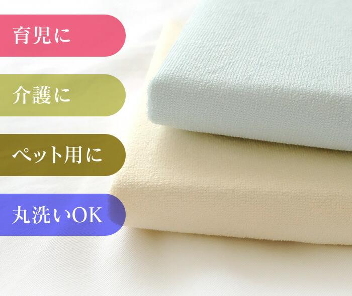 洗える防水シーツ-02