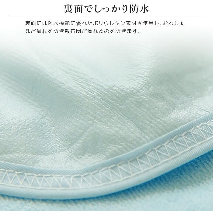 洗える防水シーツ-05