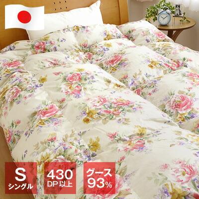 西川リビング 羽毛布団 ハンガリー産シルバーマザーグース93% シングル