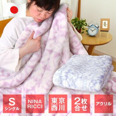 ニナリッチ 2枚合わせ毛布 東京西川 泉大津製 シングル