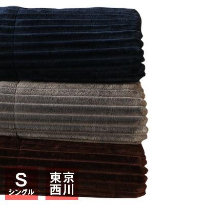 東京西川 もふもふ毛布 シングル