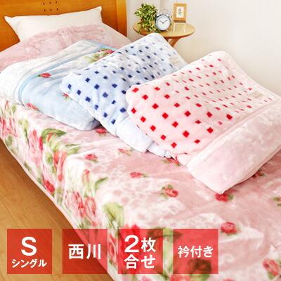 西川リビング 京都西川 2枚合わせ毛布 シングル